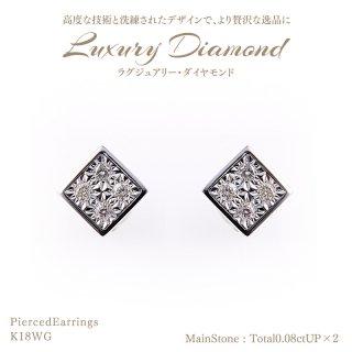 【在庫品限り】◆ラグジュアリーダイヤモンド◆<br>ピアス 計0.08ctUP×2 [K18WG][型番:653869W000]