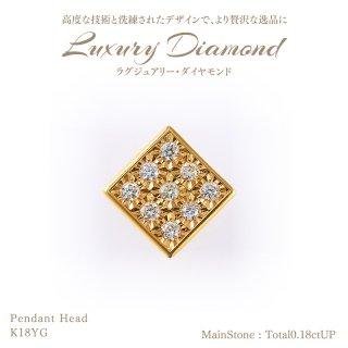【在庫品限り】◆ラグジュアリーダイヤモンド◆<br>ペンダントヘッド 計0.18ctUP [K18WG][型番:6538680000]