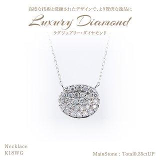 ◆ラグジュアリーダイヤモンド◆<br>ネックレス 計0.35ctUP [K18WG][型番:6534040000]