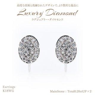 ◆ラグジュアリーダイヤモンド◆<br>イヤリング 計0.20ctUP×2 [K18WG][型番:6534050000]