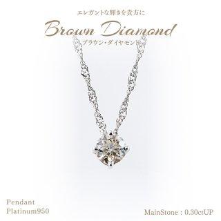 ◆ブラウンダイヤモンド◆<br>ペンダント 0.30ctUP [PT950][型番:6465170000]