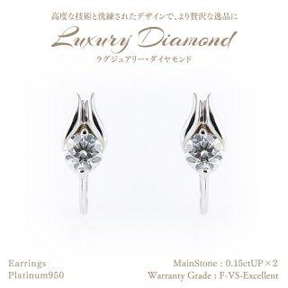 ◆ラグジュアリーダイヤモンド◆<br>イヤリング 0.15ctUP×2 [PT950][型番:6503500000]