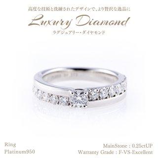 ◆ラグジュアリーダイヤモンド◆<br>リング 0.25ctUP&ダイヤモンド 計0.65ctUP [PT950][型番:6503489900]