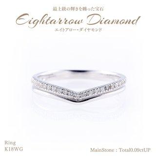 ◆エイトアローダイヤモンド◆<br>リング 計0.09ctUP [K18WG][型番:6046329900]