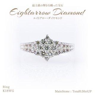◆エイトアローダイヤモンド◆<br>リング 計0.50ctUP [K18WG][型番:6046379900]