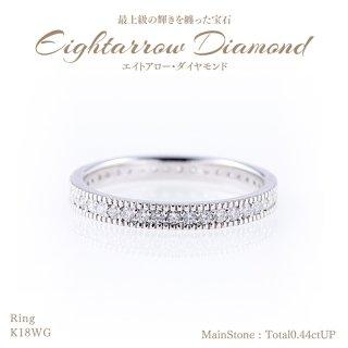 ◆エイトアローダイヤモンド◆<br>リング 計0.44ctUP [K18WG] フルエタニティ[型番:6004899900]