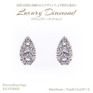 【在庫品限り】◆ラグジュアリーダイヤモンド◆<br>ピアス 計0.11ctUP×2 [SILVER925][型番:S607459W00]