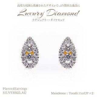 【在庫品限り】◆ラグジュアリーダイヤモンド◆<br>ピアス 計0.11ctUP×2 [SILVER925、AU][型番:S607459Y00]