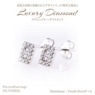 【在庫品限り】◆ラグジュアリーダイヤモンド◆<br>ピアス 計0.10ctUP×2 [SILVER925] スクエア ホワイト[型番:S607458000]