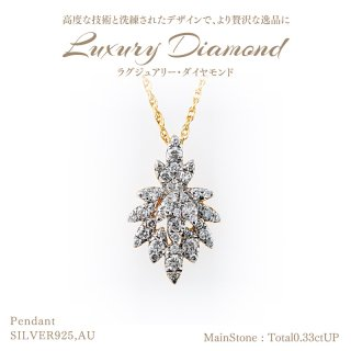 【在庫品限り】◆ラグジュアリーダイヤモンド◆<br>ペンダント 計0.33ctUP [SILVER925、AU] スパークル イエロー[型番:S607456Y00]