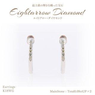 ◆エイトアローダイヤモンド◆イヤリング 計0.18ctUP [18KWG] フープ[型番:6004920000]