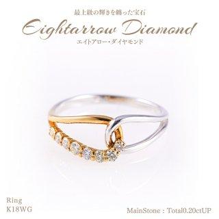 ◆エイトアローダイヤモンド◆リング 計0.20ctUP [18KWG][型番:6142399900]