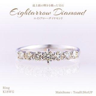 ◆エイトアローダイヤモンド◆リング 計0.50ctUP [18KWG][型番:6142429900]