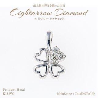 ◆エイトアローダイヤモンド◆ペンダントヘッド 計0.07ctUP [18KWG] クローバー[型番:6119320000]