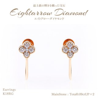 ◆エイトアローダイヤモンド◆イヤリング 計0.09ctUP×2 [18KRG] フラワー[型番:6214910000]