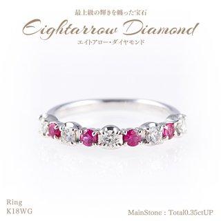 ◆ラグジュアリーダイヤモンド◆リング 計0.35ctUP & ルビー計0.30ctUP [18KWG] [型番:RDA6848W10]