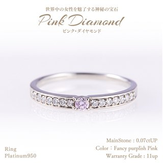 ◆ピンクダイヤモンド◆<br>リング 0.07ctUP & ダイヤモンド計0.15ctUP [PT950][型番:6489559900]