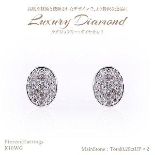 ◆ラグジュアリーダイヤモンド◆<br>ピアス 計0.20ctUP×2 [18KWG] パヴェセッティング[型番:653405PC00]