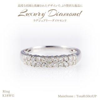 【完売御礼】◆ラグジュアリーダイヤモンド◆<br>リング 計0.50ctUP [18KWG][型番:6576739900]