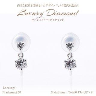◆ラグジュアリーダイヤモンド◆<br>イヤリング 計0.13ctUP×2[PT950][型番:6559690000]