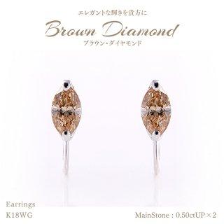 ◆ブラウンダイヤモンド◆<br>イヤリング 0.50ctUP×2 [18KWG][型番:642463ER00]
