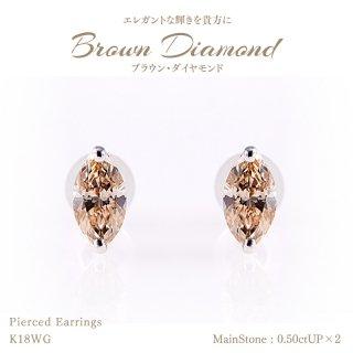 ◆ブラウンダイヤモンド◆<br>ピアス 0.50ctUP×2 [18KWG][型番:642463PC00]
