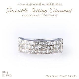 【完売御礼】◆インビジブルセッティングダイヤモンド◆<br>リング 計1.75ctUP [18KWG][型番:6156089900]