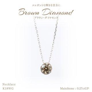 【在庫品限り】◆ブラウンダイヤモンド◆<br>ネックレス 0.27ctUP [18KWG] フローティング[型番:6077930000]