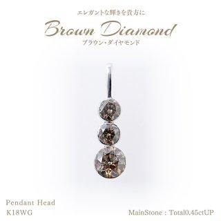 【在庫品限り】◆ブラウンダイヤモンド◆<br>ペンダントヘッド 計0.45ctUP [18KWG] フローティング[型番:6077980000]