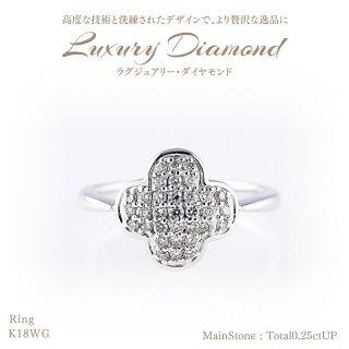 ◆ラグジュアリーダイヤモンド◆<br>リング 計0.25ctUP [18KWG] フラワー[型番:6170159900]