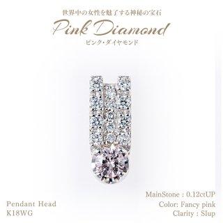 ◆ピンクダイヤモンド◆<br>ペンダントヘッド 0.12ctUP & ダイヤモンド計0.15ctUP [18KWG][型番:6246050000]