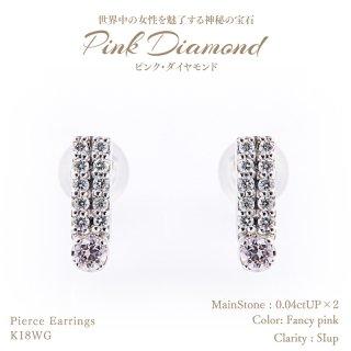 ◆ピンクダイヤモンド◆<br>ピアス 0.04ctUP×2 & ダイヤモンド計0.06ctUP×2 [18KWG][型番:6246060000]
