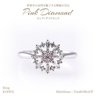 【在庫品限り(±2のサイズ直し可)】◆ピンクダイヤモンド◆<br>リング 計0.06ctUP & ダイヤモンド計0.14ctUP [18KWG][型番:5991919900]