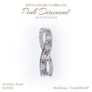 【在庫品限り】◆ピンクダイヤモンド◆<br>ペンダントヘッド 計0.08ctUP & ダイヤモンド計0.20ctUP [18KWG][型番:6011800000]