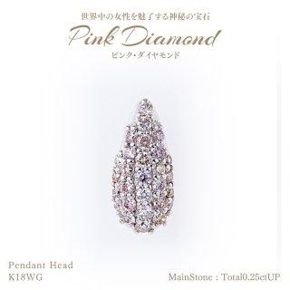 ◆ピンクダイヤモンド◆<br>ペンダントヘッド 計0.25ctUP [18KWG][型番:6170040000]