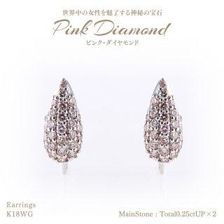 ◆ピンクダイヤモンド◆<br>イヤリング 計0.25ctUP×2 [18KWG] パヴェセッティング[型番:617007ER00]