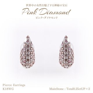 ◆ピンクダイヤモンド◆<br>ピアス 計0.25ctUP×2 [18KWG] パヴェセッティング[型番:617007PC00]