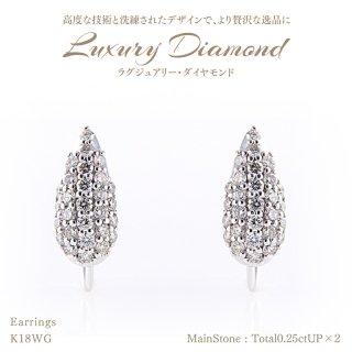◆ラグジュアリーダイヤモンド◆<br>イヤリング 計0.25ctUP×2 [18KWG] パヴェセッティング[型番:617009ER00]