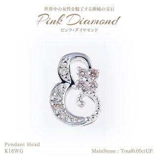 ◆ピンクダイヤモンド◆<br>ペンダントヘッド 計0.05ctUP & ダイヤモンド計0.03ctUP [18KWG] 【E】[型番:607582EE00]