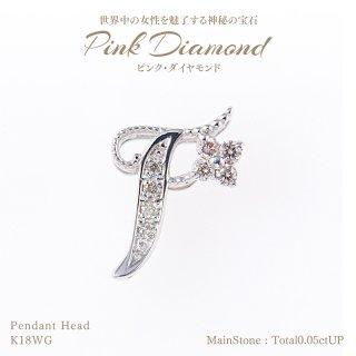 ◆ピンクダイヤモンド◆<br>ペンダントヘッド 計0.05ctUP & ダイヤモンド計0.01ctUP [18KWG]  【F】[型番:607582FF00]