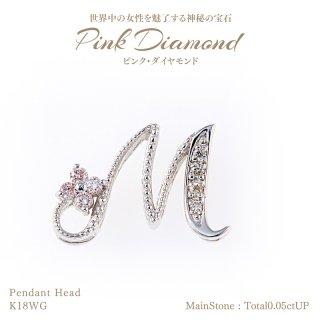 ◆ピンクダイヤモンド◆<br>ペンダントヘッド 計0.05ctUP & ダイヤモンド計0.02ctUP [18KWG] 【M】[型番:607582MM00]