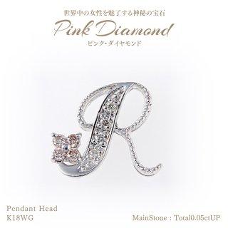 ◆ピンクダイヤモンド◆<br>ペンダントヘッド 計0.05ctUP & ダイヤモンド計0.03ctUP [18KWG] 【R】[型番:607582RR00]