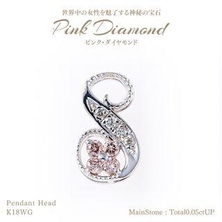 ◆ピンクダイヤモンド◆<br>ペンダントヘッド 計0.05ctUP & ダイヤモンド計0.02ctUP [18KWG] 【S】[型番:607582SS00]