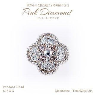 ◆ピンクダイヤモンド◆<br>ペンダントヘッド 計0.05ctUP & ダイヤモンド計0.09ctUP [18KWG] フラワー[型番:6126910000]