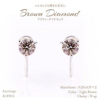 ◆ブラウンダイヤモンド◆<br>イヤリング 0.25ctUP×2 [18KWG][型番:6043870000]