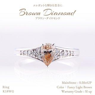 ◆ブラウンダイヤモンド◆<br>リング 0.50ctUP & ダイヤモンド計0.10ctUP [18KWG] ペアシェイプ[型番:6030849900] シャンパンカラー