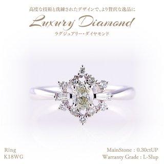 ◆ラグジュアリーダイヤモンド◆<br>リング 0.30ctUP & ダイヤモンド計0.15ctUP [18KWG][型番:6175059900]