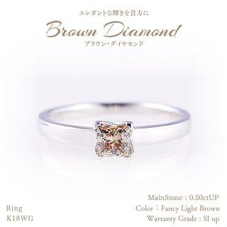 ◆ブラウンダイヤモンド◆<br>リング 0.50ctUP [18KWG][型番:6175109900]