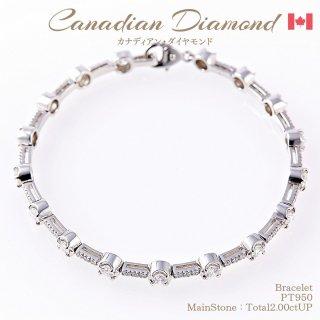 ◆カナディアンダイヤモンド◆<br>ブレスレット 計2.00ctUP [PT950][型番:6411710000]