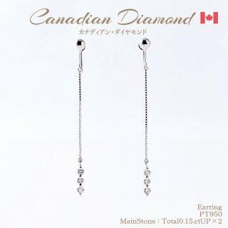 ◆カナディアンダイヤモンド◆<br>イヤリング 計0.15ctUP×2 [PT950][型番:6272830000]